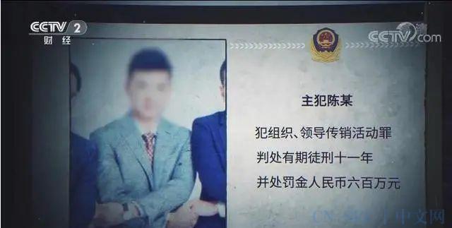 """央视揭秘400亿""""币圈""""传销骗局"""