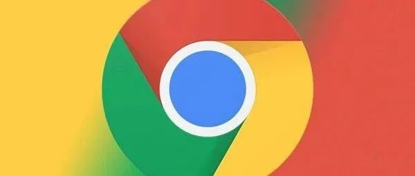 注意了!Chrome 浏览器最新高危漏洞曝光
