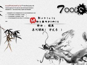T00LS 2015元旦福利: T00ls Metasploit系列教程(第二季) 发布