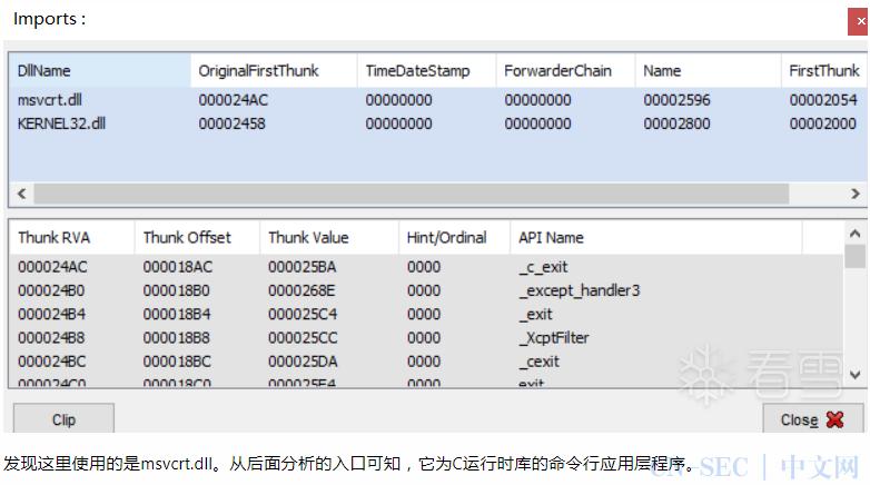 IDA静态逆向分析模型原理的补充