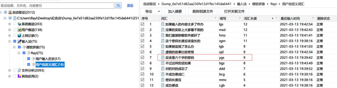 """2021 """"红明谷""""杯数据安全大赛 writeup"""