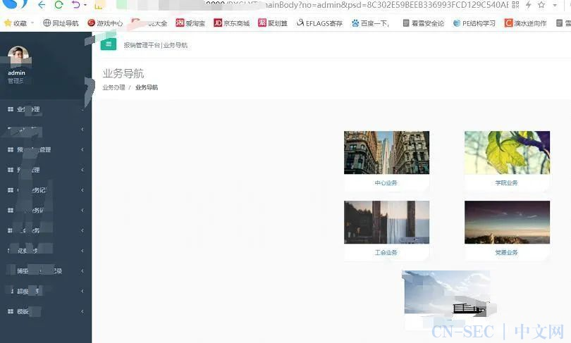 原创 | 校园内网web平台Getshell(下·最终篇)
