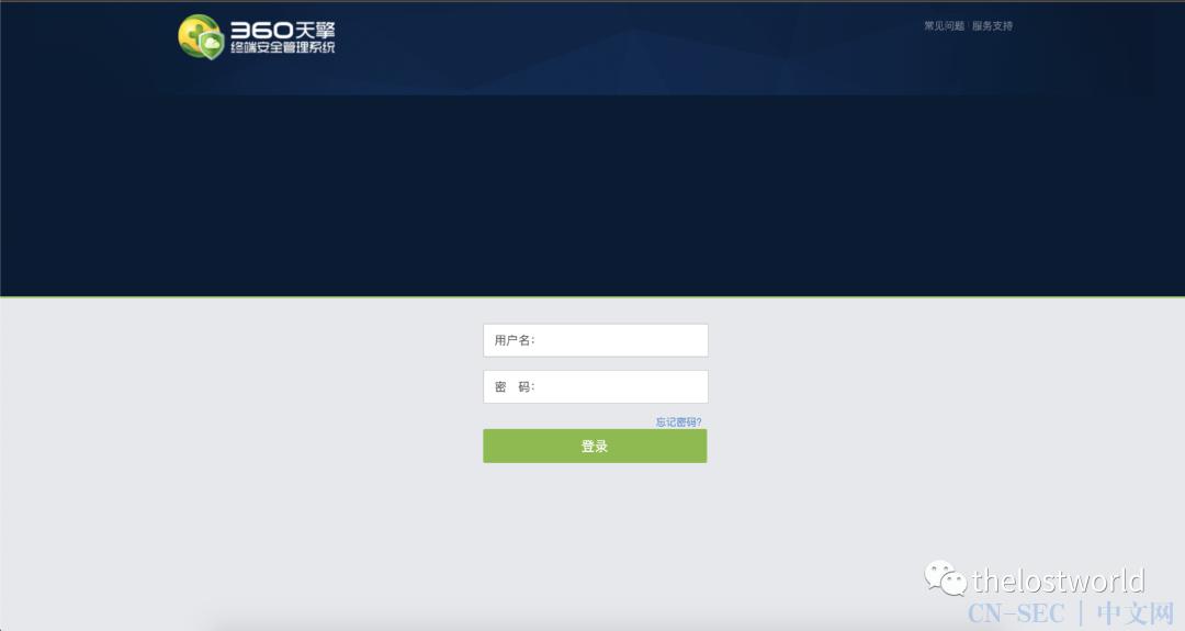 天擎_越权访问&天擎_前台sql注入复现