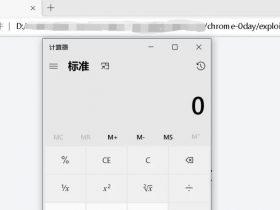 Chrome谷歌&edge浏览器最新0day漏洞复现