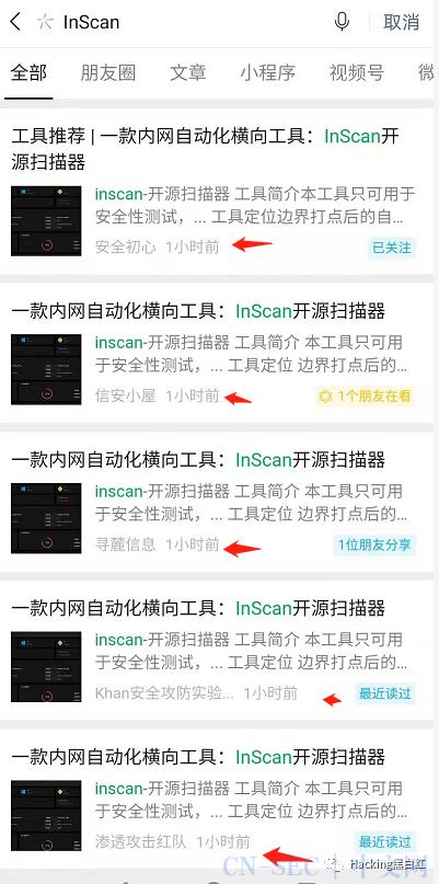 2021护网日记(六)-4/12 InScan是个阴谋么?