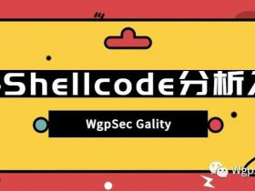 CS-Shellcode分析入门 第三课