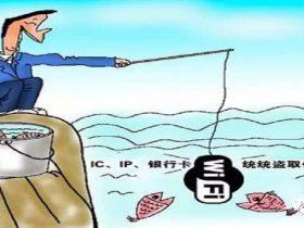钓鱼wifi实践记录