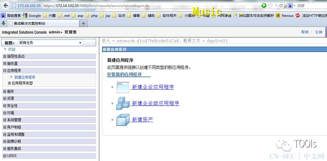 常见java WEB中间件获取shell