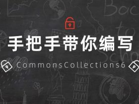 手工编写简化版CommonsCollections6,带你实现Java8全版本反序列化利用