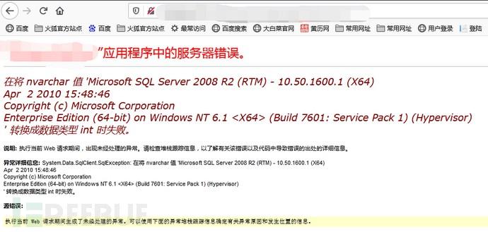 Lower-SQL至系统沦陷