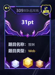 虎符ctf  wp