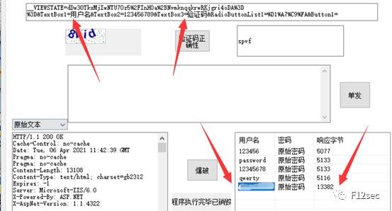 工具分享 | 一款能够爆破验证码登录的工具