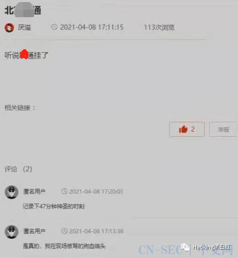 """2021HVV段子-夜班值守加点""""料"""""""