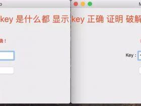 Mac os 软件逆向破解基础入门