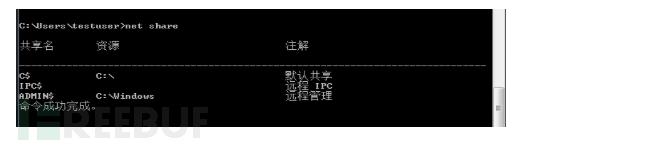 内网渗透基石篇--内网信息收集(上)