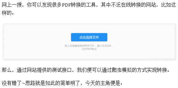 我用 Python 写了一个 PDF 转换器!