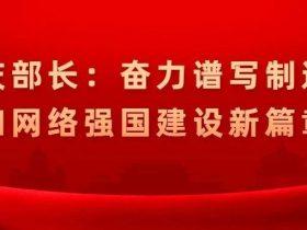 肖亚庆部长:奋力谱写制造强国和网络强国建设新篇章
