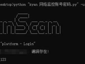 Kyan网络监控账号密码泄露