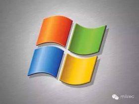windows环境渗透中常用系统命令