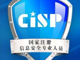 CISP——课件和信息安全视频