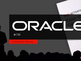 2021-04 补丁日: Oracle多个产品漏洞安全风险通告