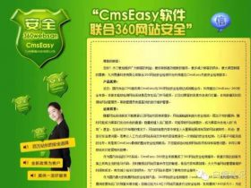 cmseasy最新版SQL注入漏洞+Bypass 360webscan方法