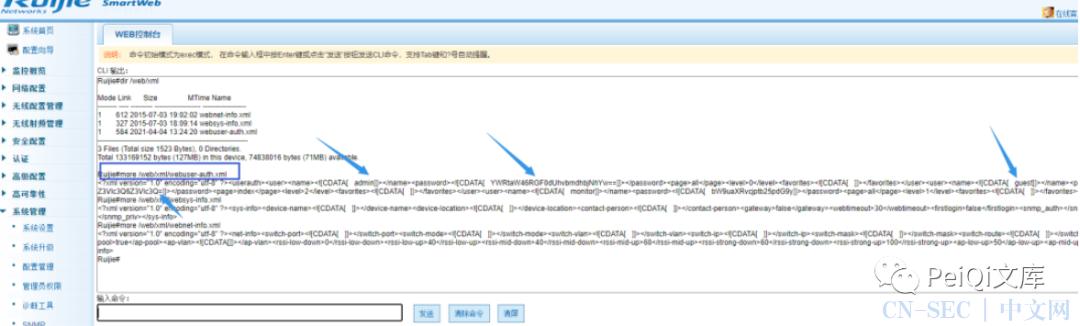 锐捷Smartweb管理系统 密码信息泄露漏洞 CNVD-2021-17369 (1day~)