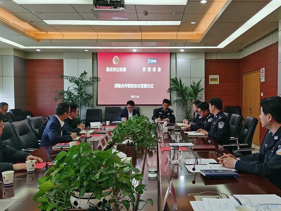 淮北市公安局与安恒信息签署战略合作,打造淮北智慧警务高地