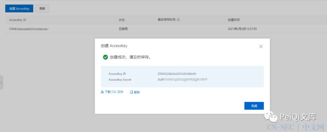 云服务器 AccessKey 密钥泄露利用