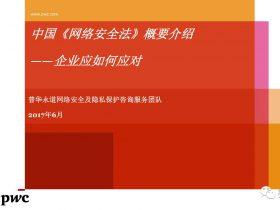 【干货】史上最强、最精简、最易懂《网络安全法》概要及企业应对介绍中文版