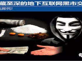 """揭秘全球网络""""黑市"""":提供雇凶黑客等非法服务"""