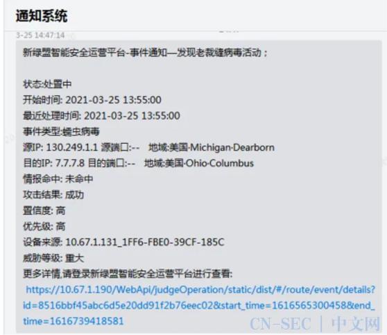 攻防实战利器|绿盟智能安全运营平台(ISOP)攻防应急演练专版更新
