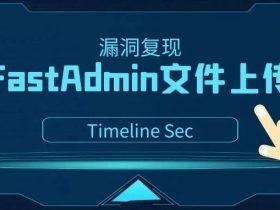 FastAdmin前台分片传输上传文件getshell复现