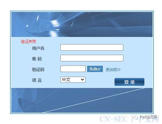 XX星辰 天X汉马USG防火墙 逻辑缺陷漏洞 CNVD-2021-12793