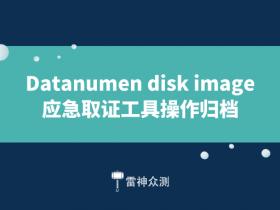 Datanumen disk image应急取证工具操作归档