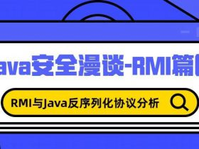 Java安全漫谈 - 06.RMI篇(3)