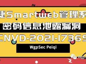 锐捷Smartweb管理系统 密码信息泄露漏洞 CNVD-2021-17369