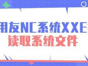 用友NC系统XXE挖掘,读取系统文件