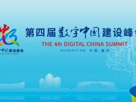 数字中国建设峰会即将开幕,知道创宇邀您福州相见!