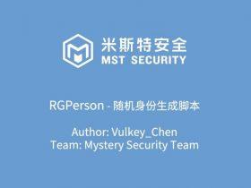 开源项目 | RGPerson - 随机身份生成脚本