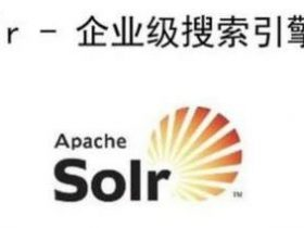 Apache Solr漏洞总结