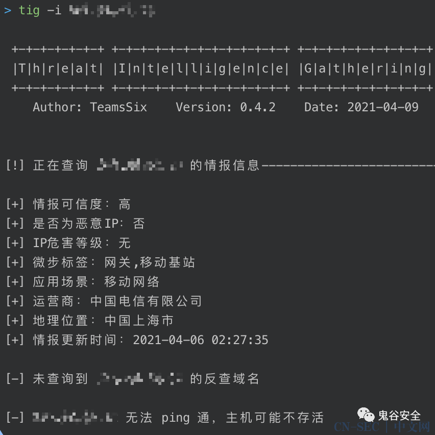 工具 蓝队威胁情报收集溯源工具TIG