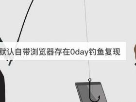 某信默认自带浏览器存在0day钓鱼复现