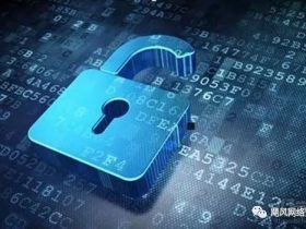 企业信息安全专题之如何避免信息泄漏探讨---活动总结