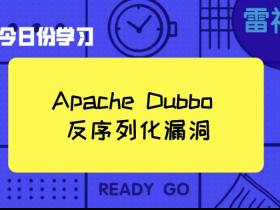 Apache Dubbo 反序列化漏洞