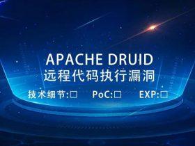 【通告更新】奇安信CERT已验证,利用条件较高,产品已支持防护Apache Druid 远程代码执行漏洞安全风险通告第二次更新
