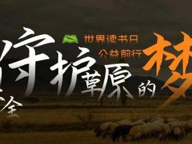 用安全守护草原的梦|企业联合公益活动 — VIPKID SRC