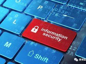 【独家】利用信息安全系统分级及测评标准,协助CIO向管理层呈现信息安全投资的价值以及企业信息安全成熟度演变